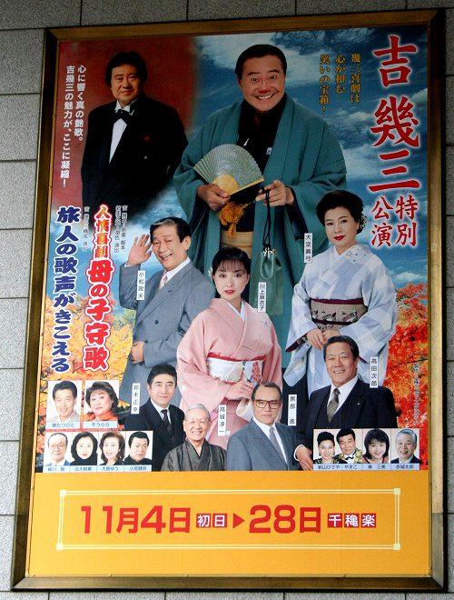 博多座 吉幾三特別公演