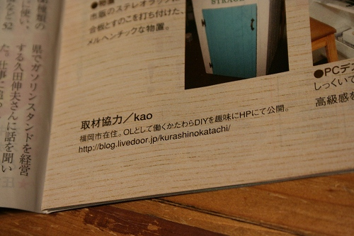 西日本新聞の小冊子に・・・