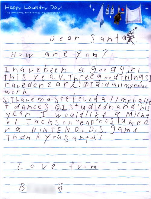 サンタさんへの手紙